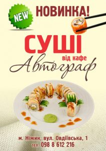 afisha_sushi